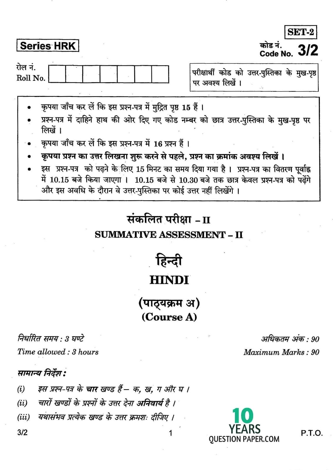 CBSE Class 10 Hindi 2017 Question Paper