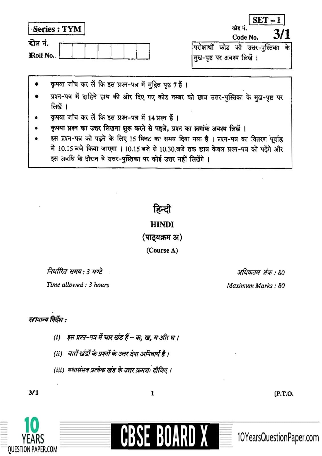 CBSE Class 10 Hindi A 2018 Question Paper