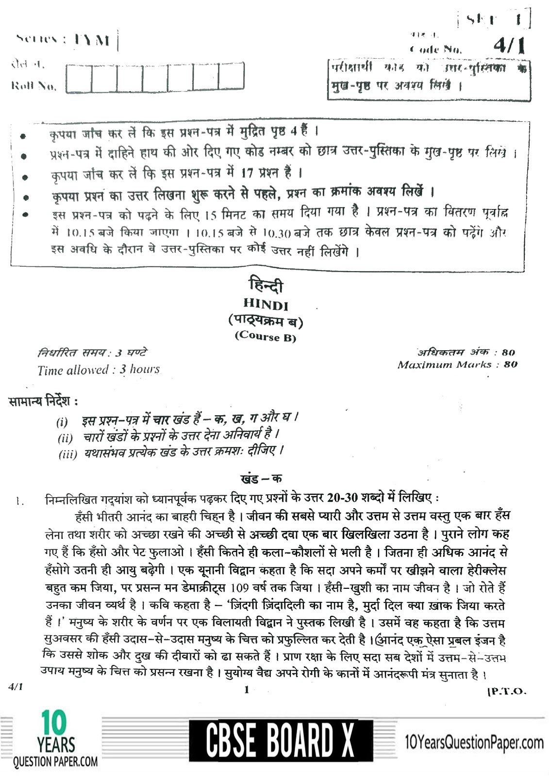 CBSE Class 10 Hindi B 2018 Question Paper