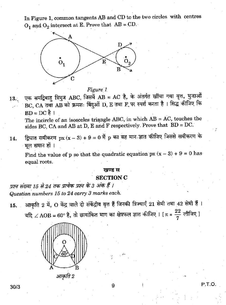 CBSE Class 10 Mathematics 2014 Question Paper