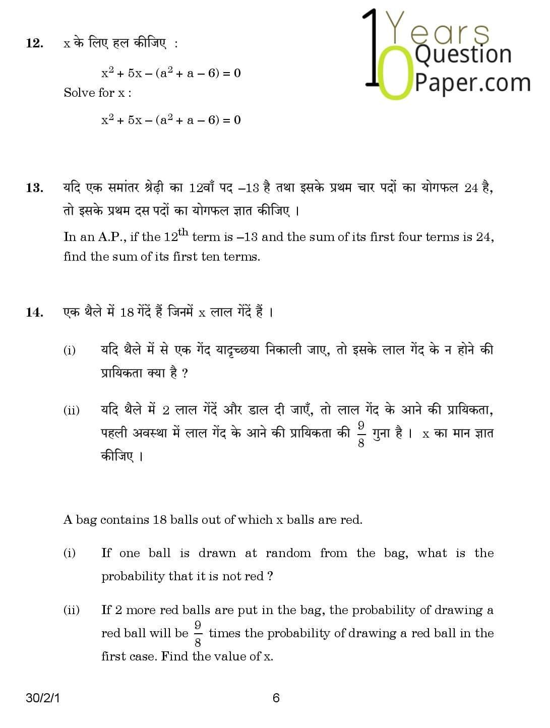 CBSE 2015 Mathematics Question Paper for Class 10