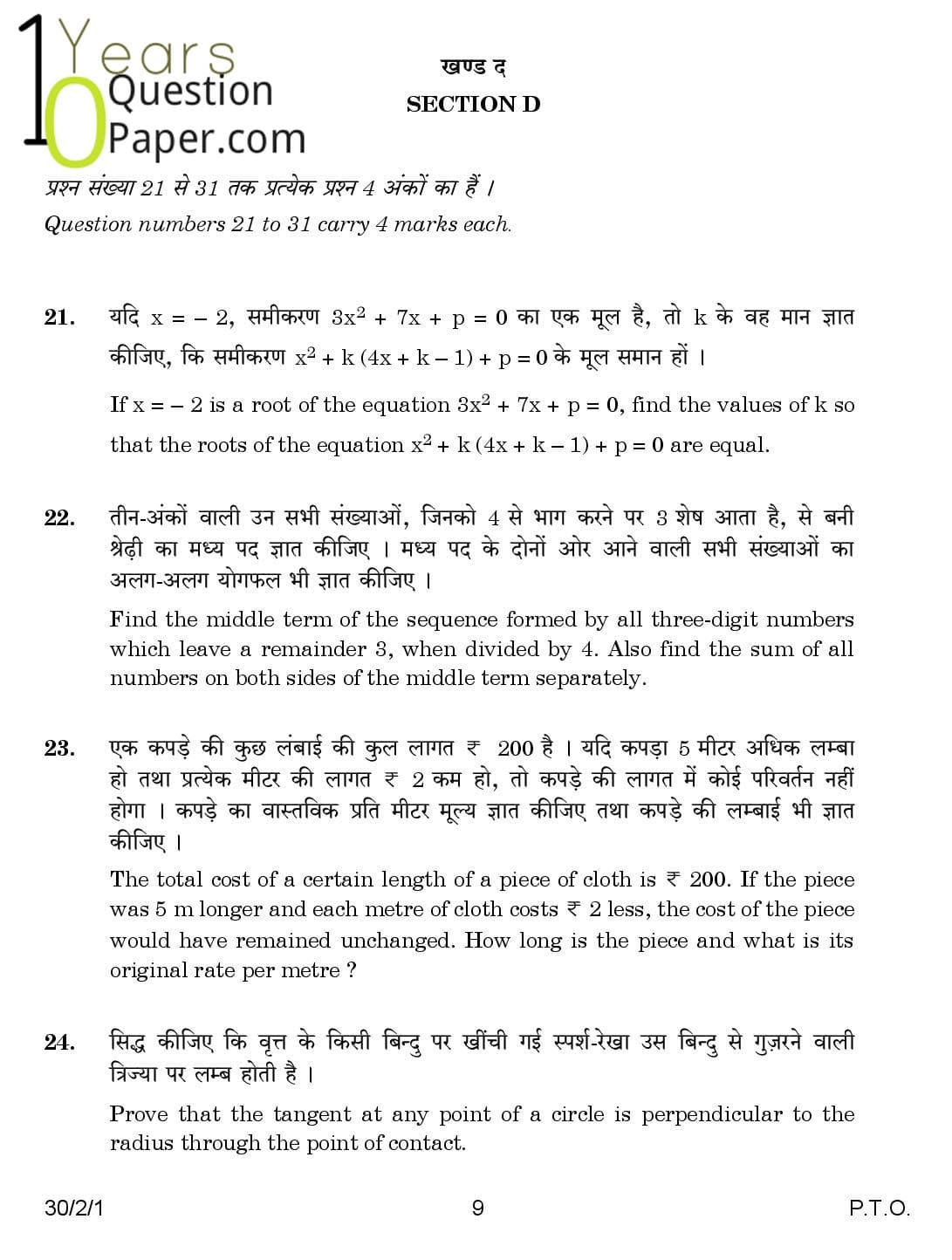 CBSE Class 10 Mathematics 2015 Question Paper