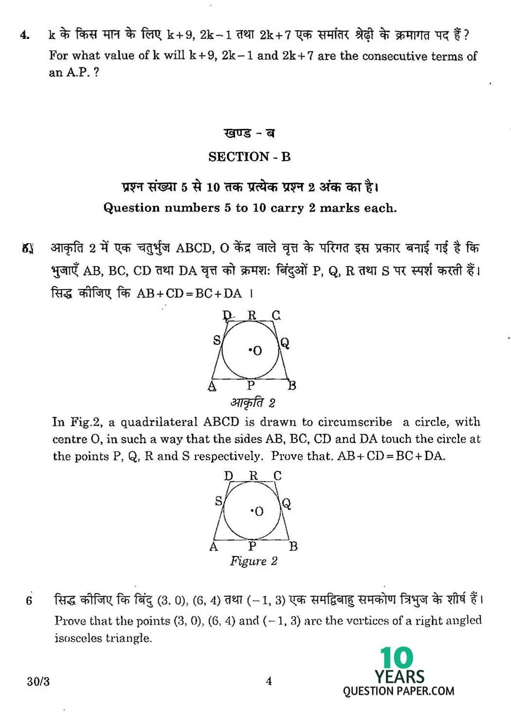 CBSE Class 10 Mathematics 2016 Question Paper