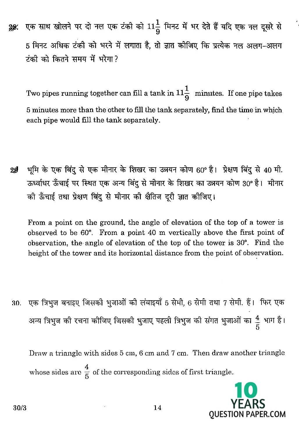CBSE Class 10 Mathematics 2016 Question Paper