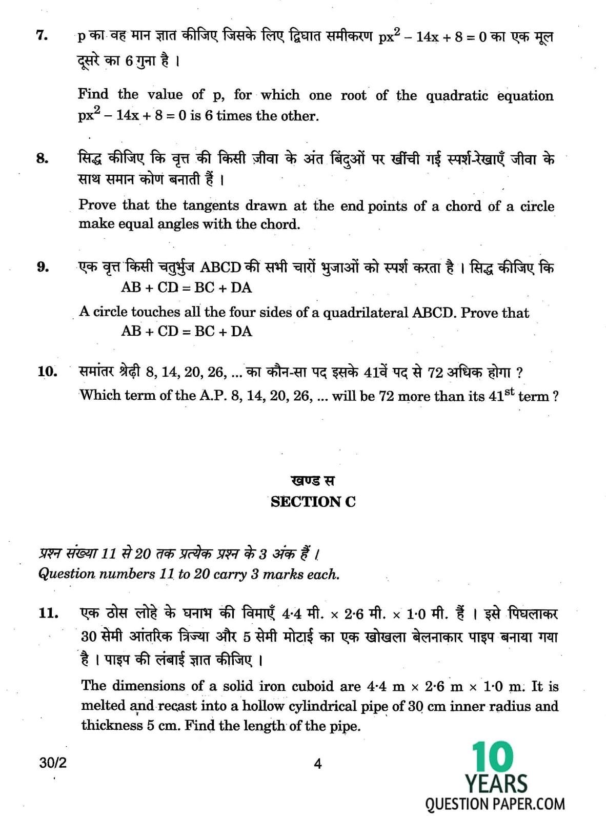 CBSE Class 10 Mathematics 2017 Question Paper