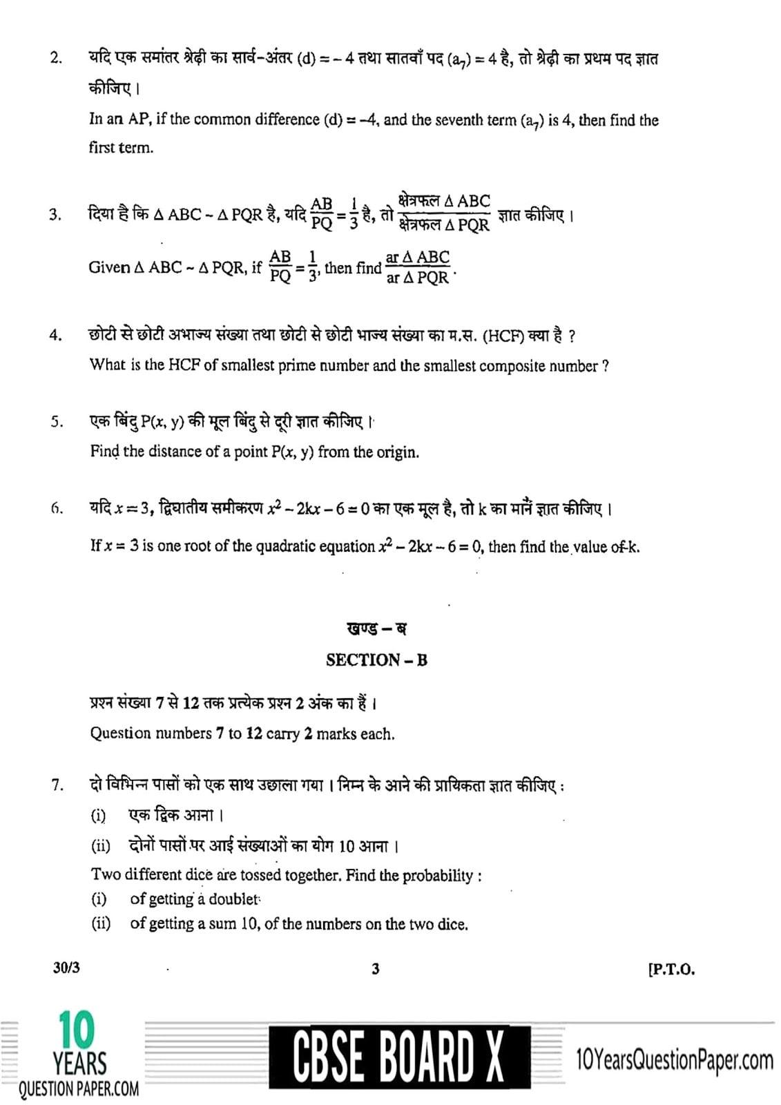 CBSE 2018 Mathematics Question Paper for Class 10