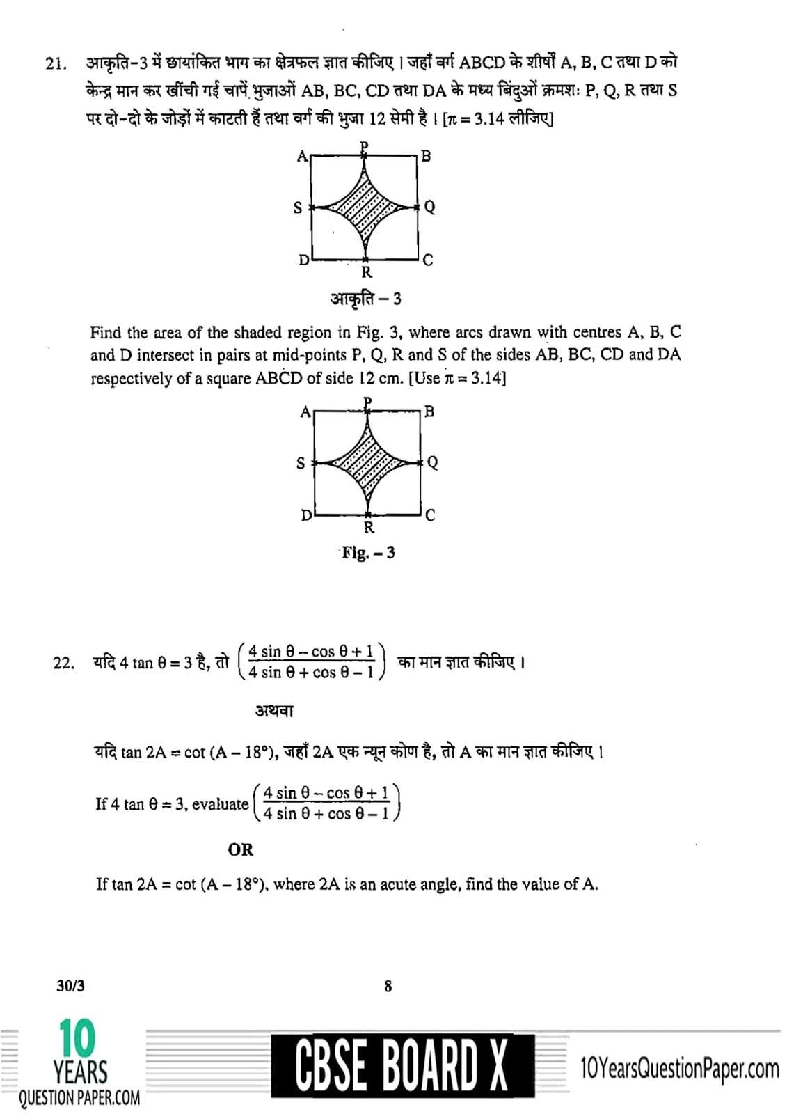CBSE Class 10 Mathematics 2018 Question Paper