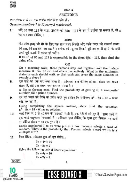 CBSE Class 10 Mathematics 2019 Question Paper