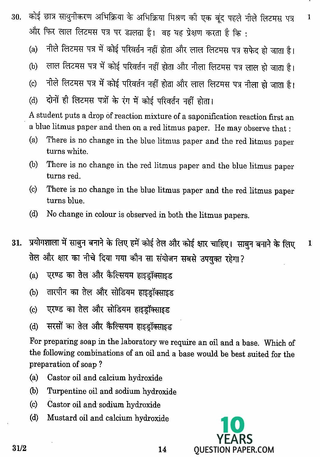 CBSE Class 10 Science 2016 Question Paper