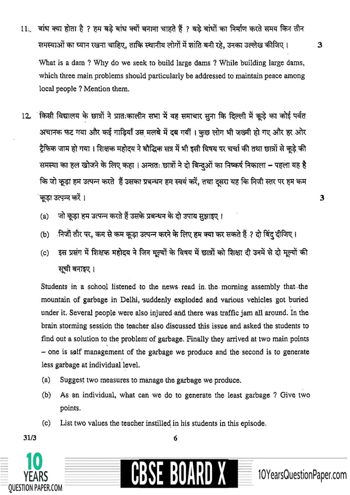 CBSE Class 10 Science 2018 Question Paper