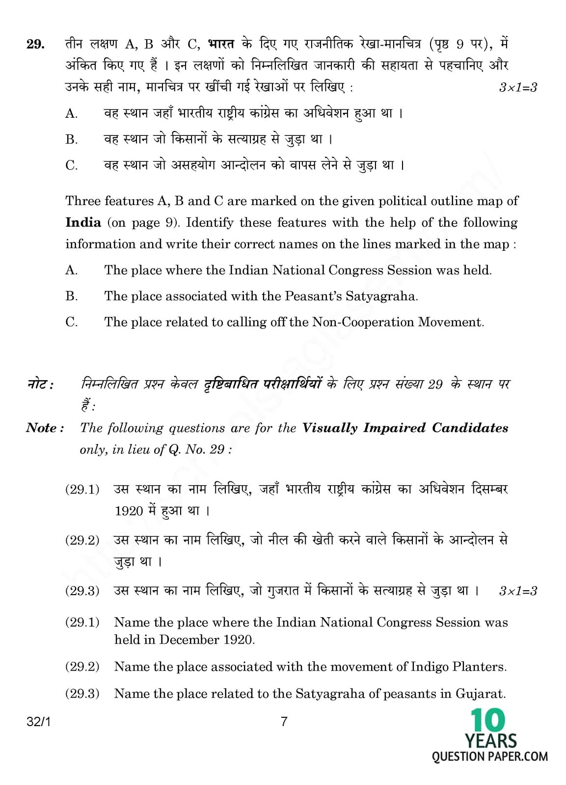 CBSE Class 10 Social Science 2015 Question Paper