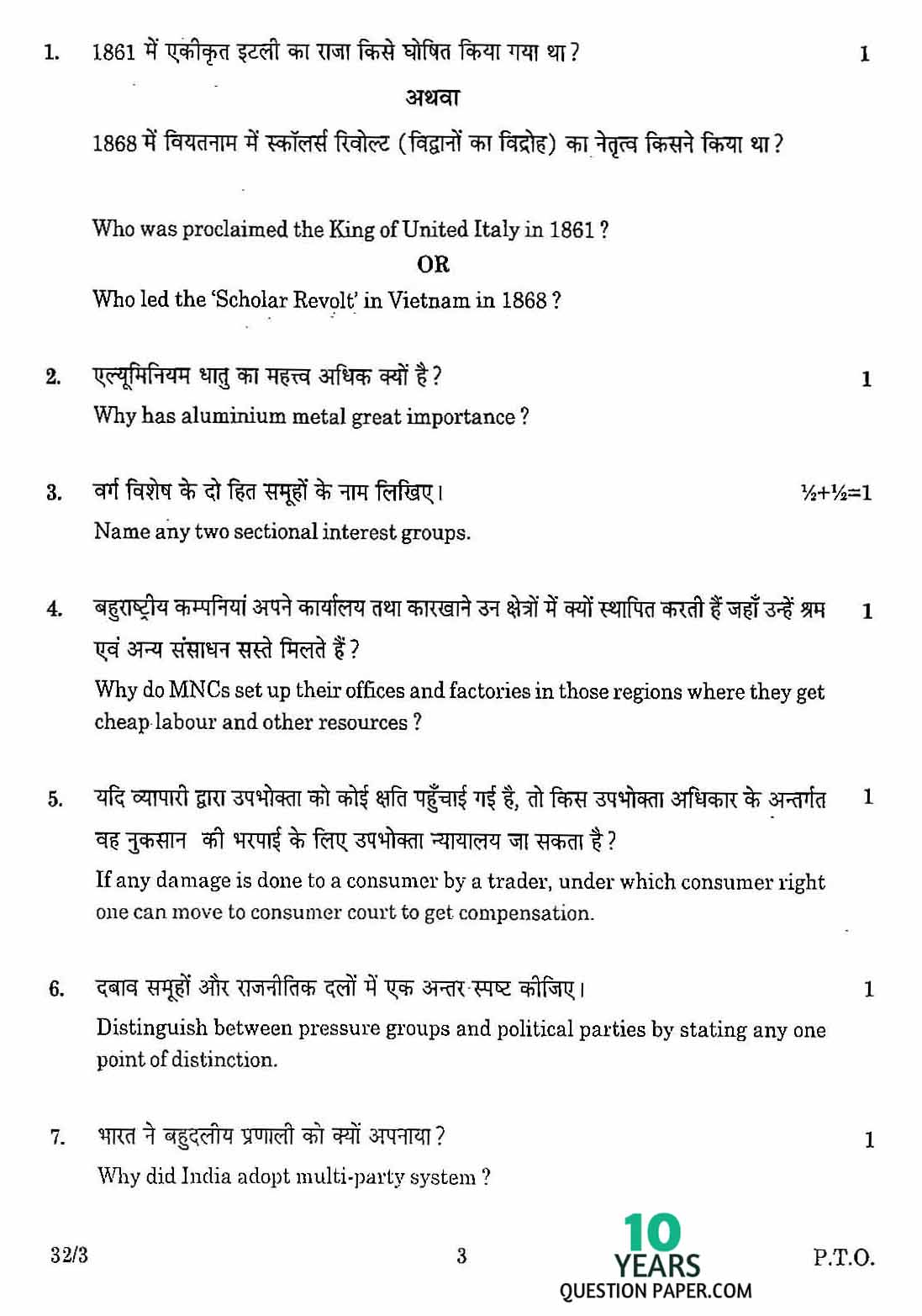 CBSE Class 10 Social Science 2016 Question Paper