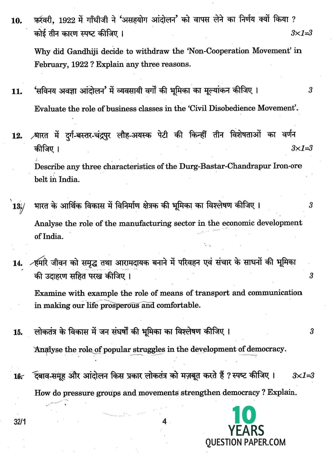 CBSE Class 10 Social Science 2017 Question Paper
