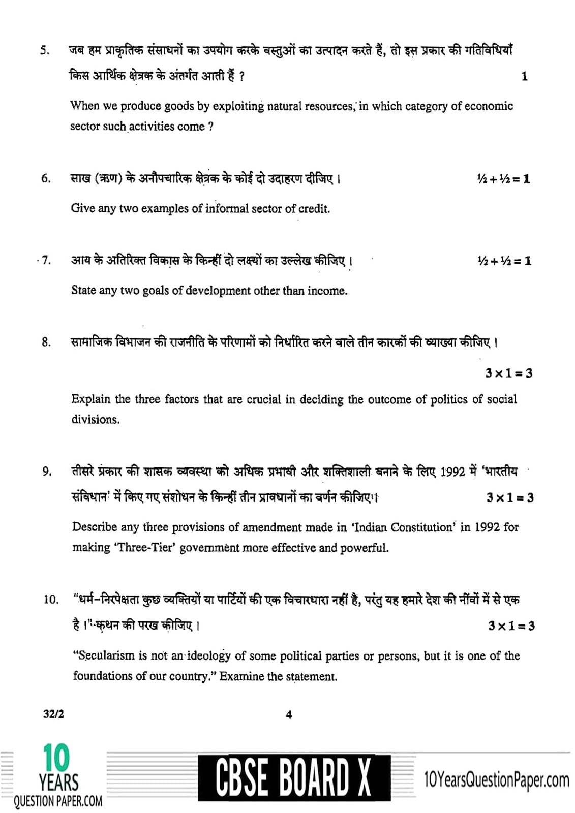 CBSE Class 10 Social Science 2018 Question Paper
