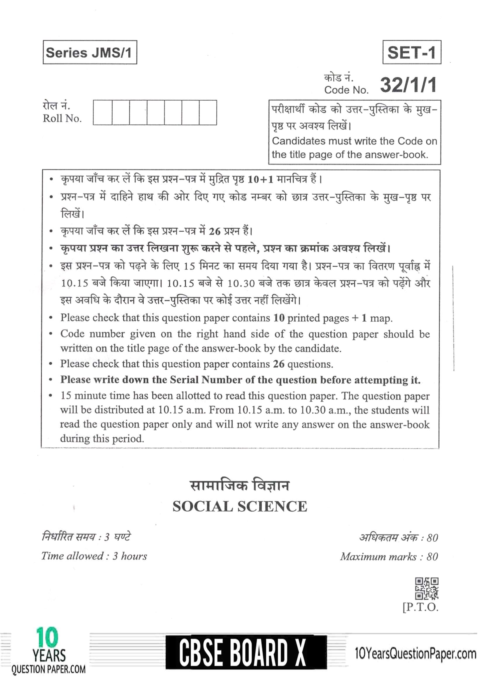 CBSE Class 10 Social Science 2019 Question Paper