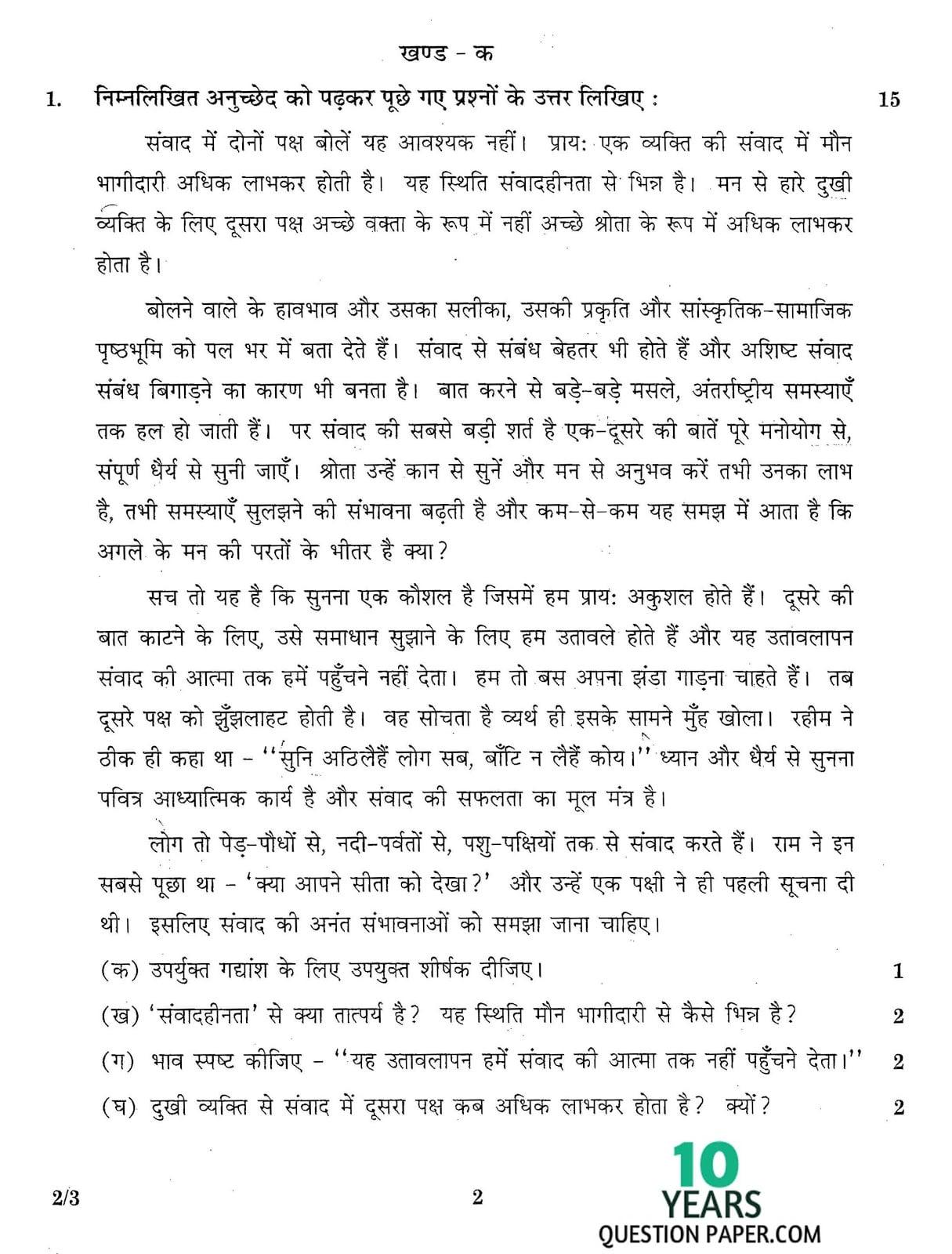 CBSE Class 12 Hindi 2016 Question Paper