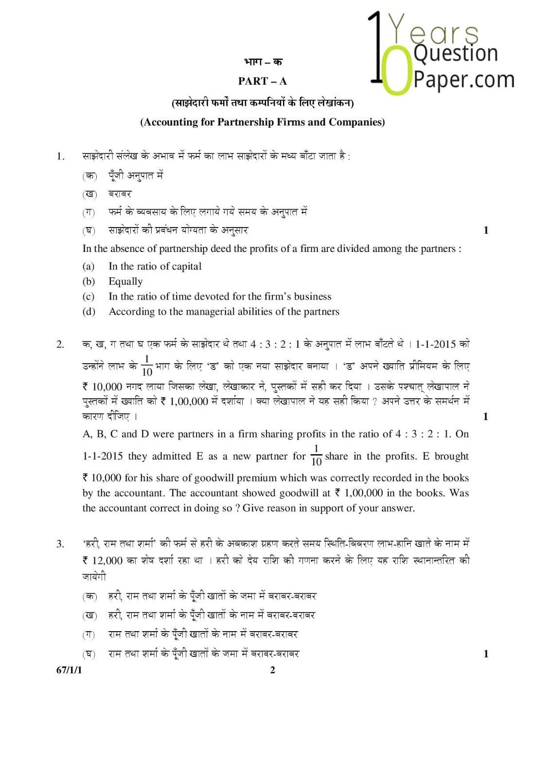 CBSE Class 12 Accountancy 2015 Question Paper