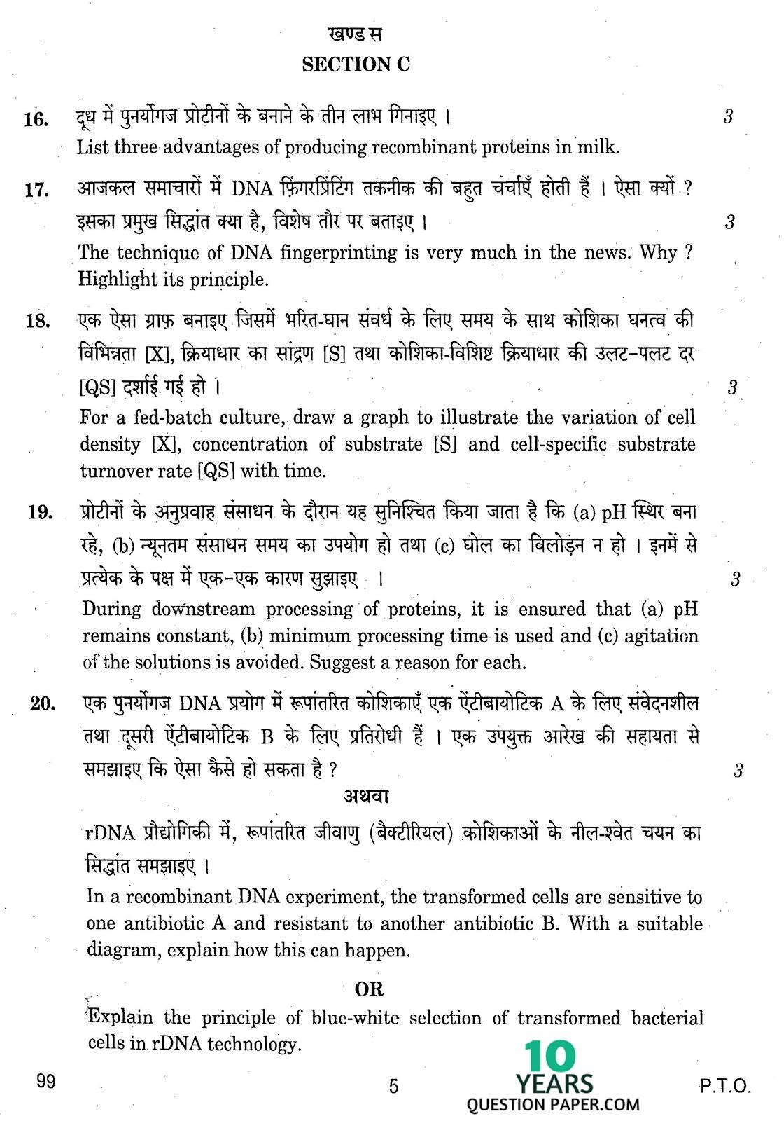 CBSE Class 12 Bio-Technology 2013 Question Paper