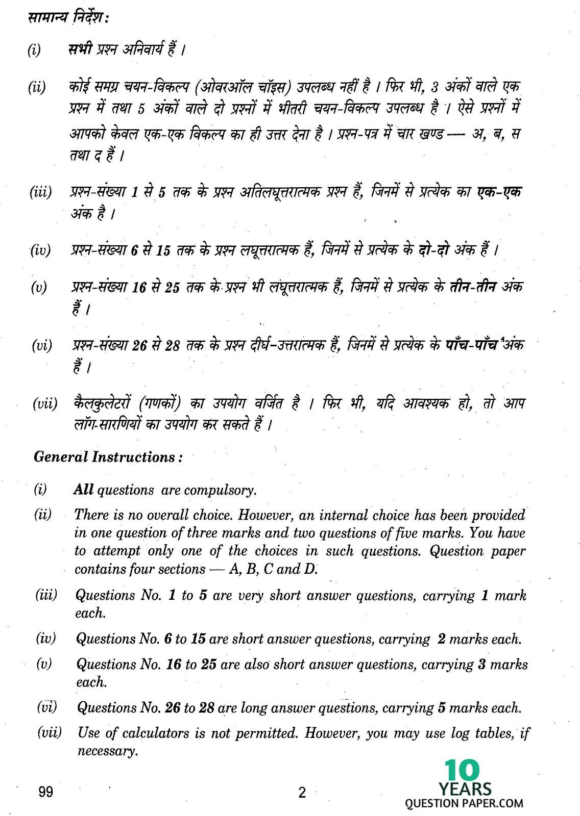 CBSE Class 12 Bio-Technology 2014 Question Paper