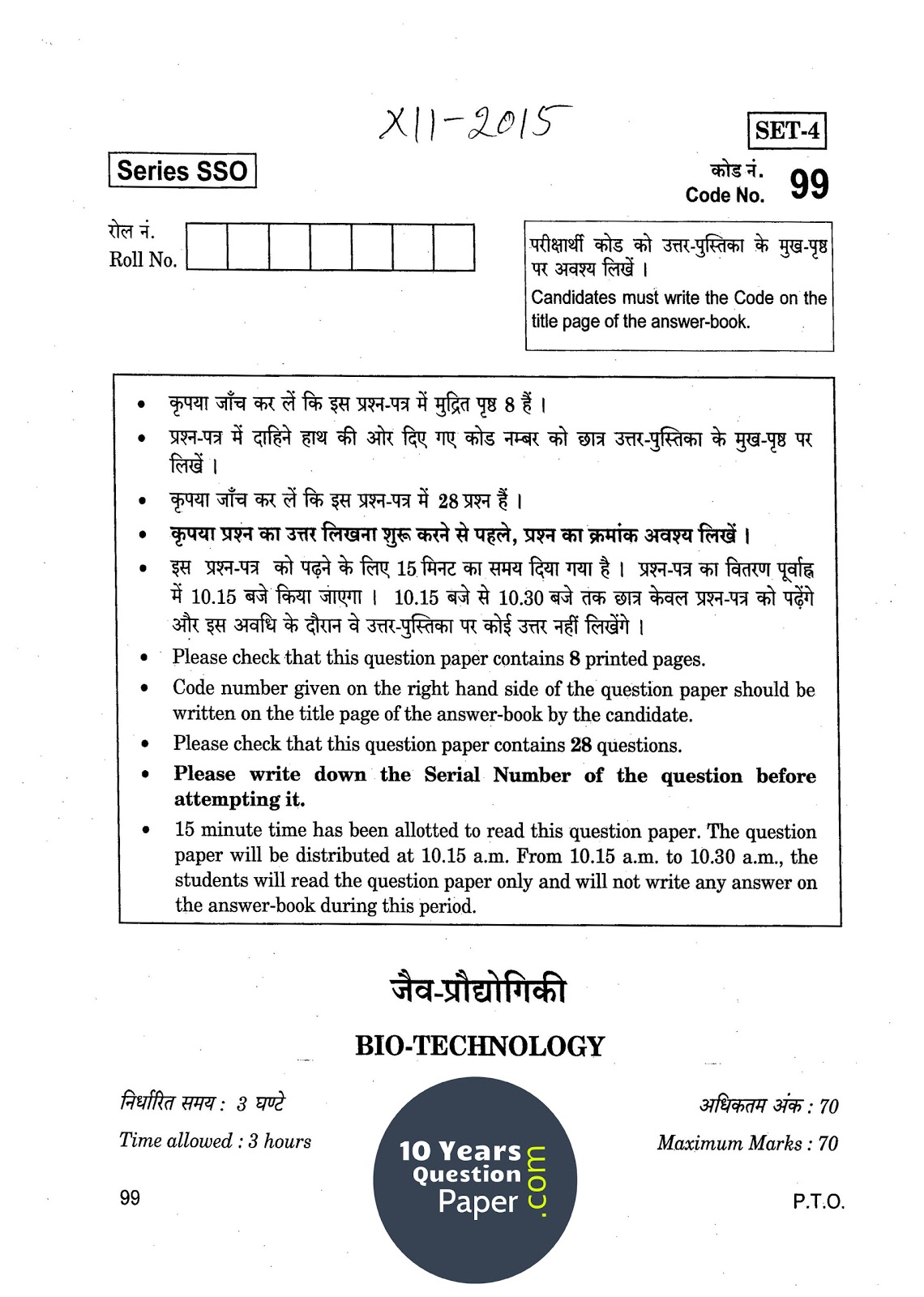 CBSE Class 12 Bio-Technology 2015 Question Paper