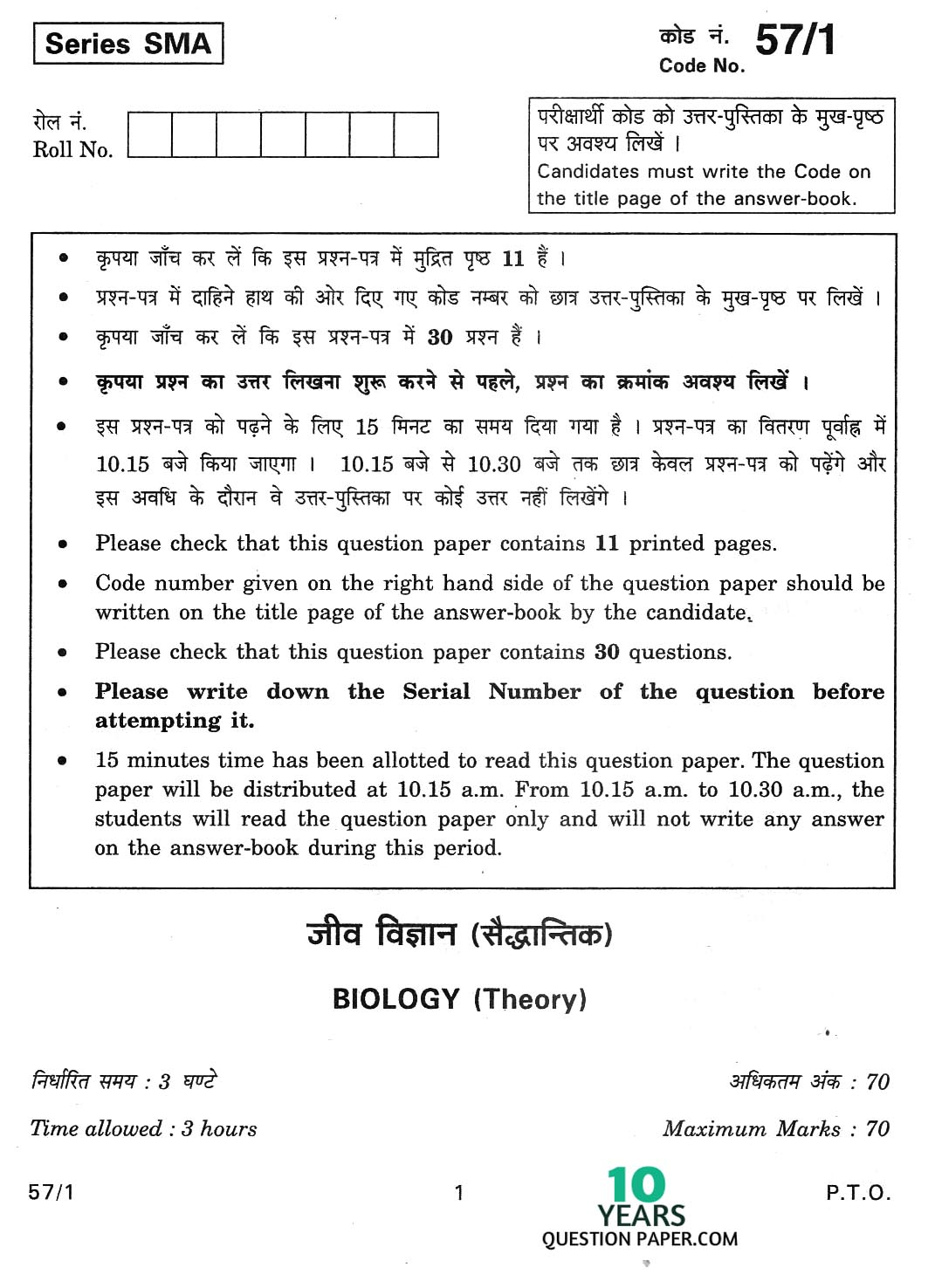 CBSE Class 12 Biology 2014 Question Paper