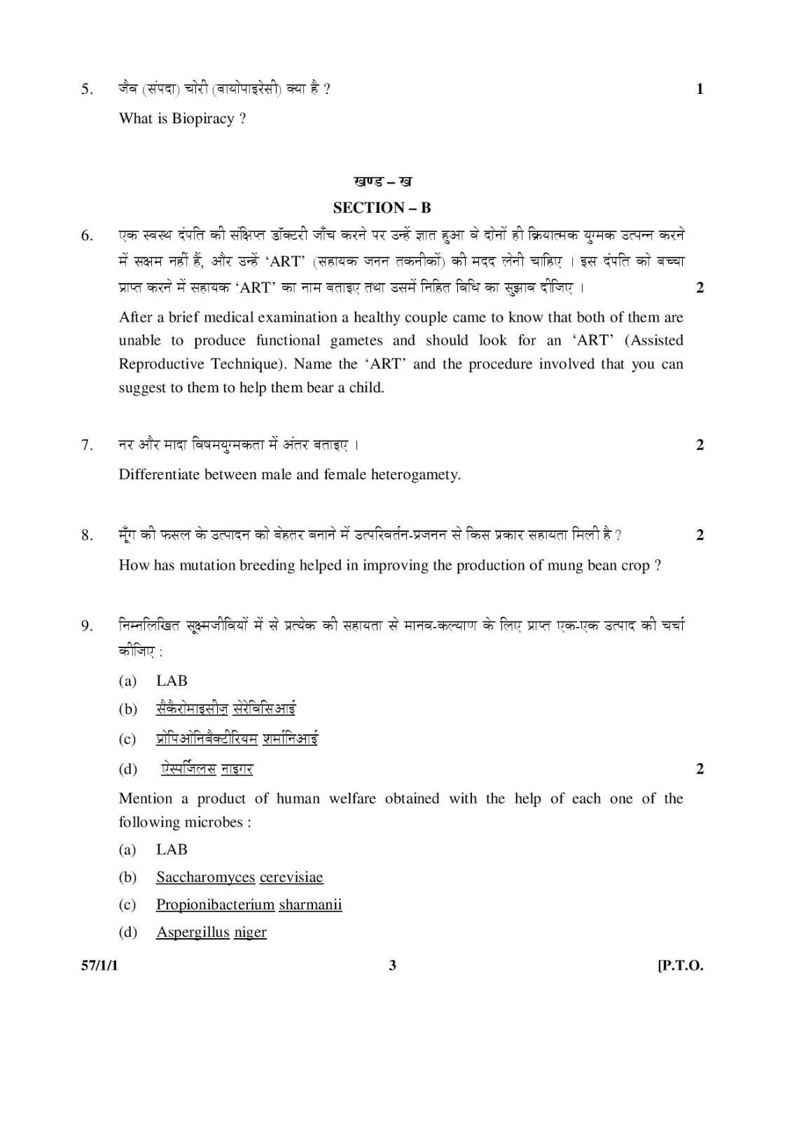 CBSE Class 12 Biology 2015 Question Paper
