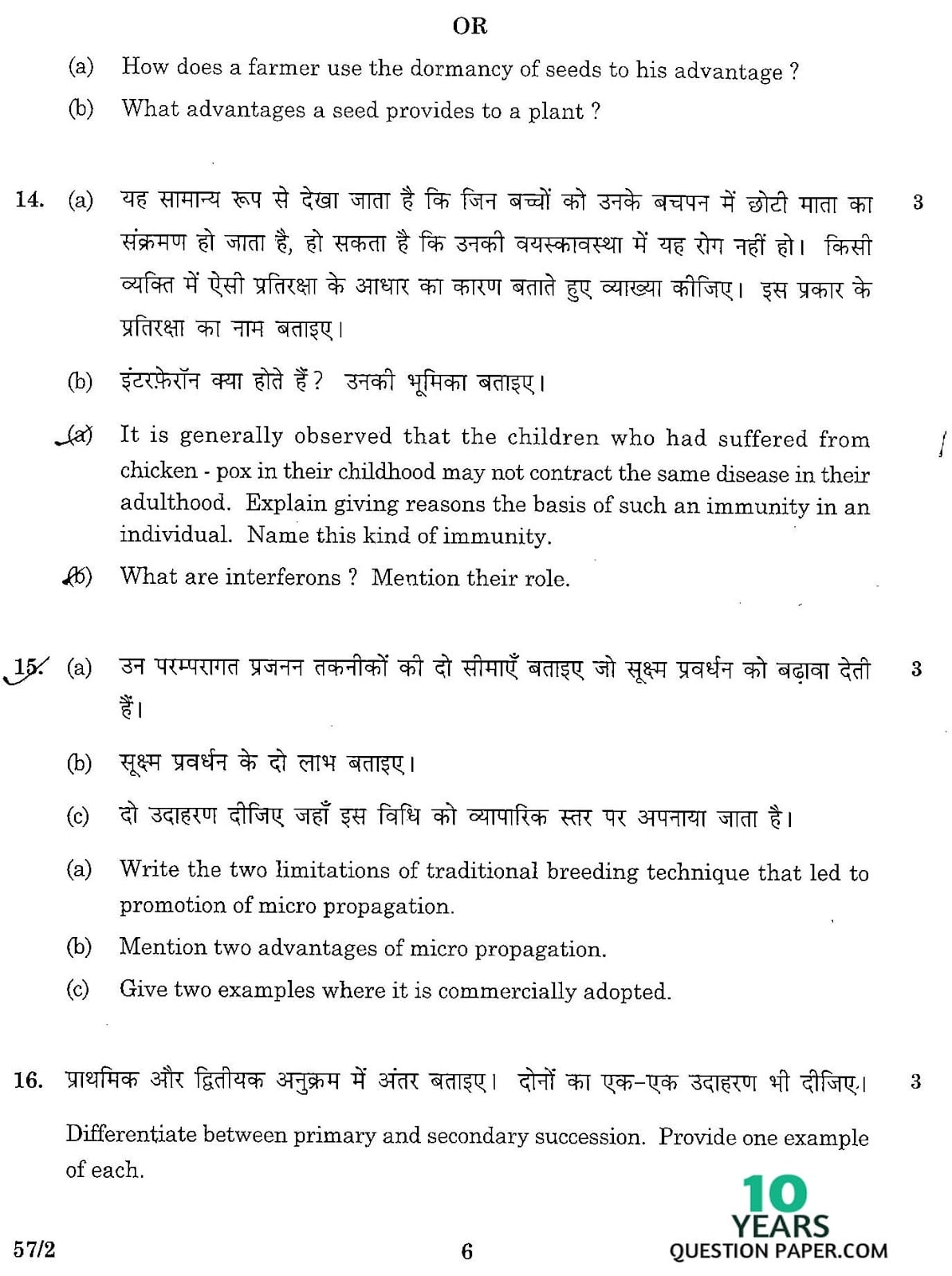 CBSE Class 12 Biology 2016 Question Paper