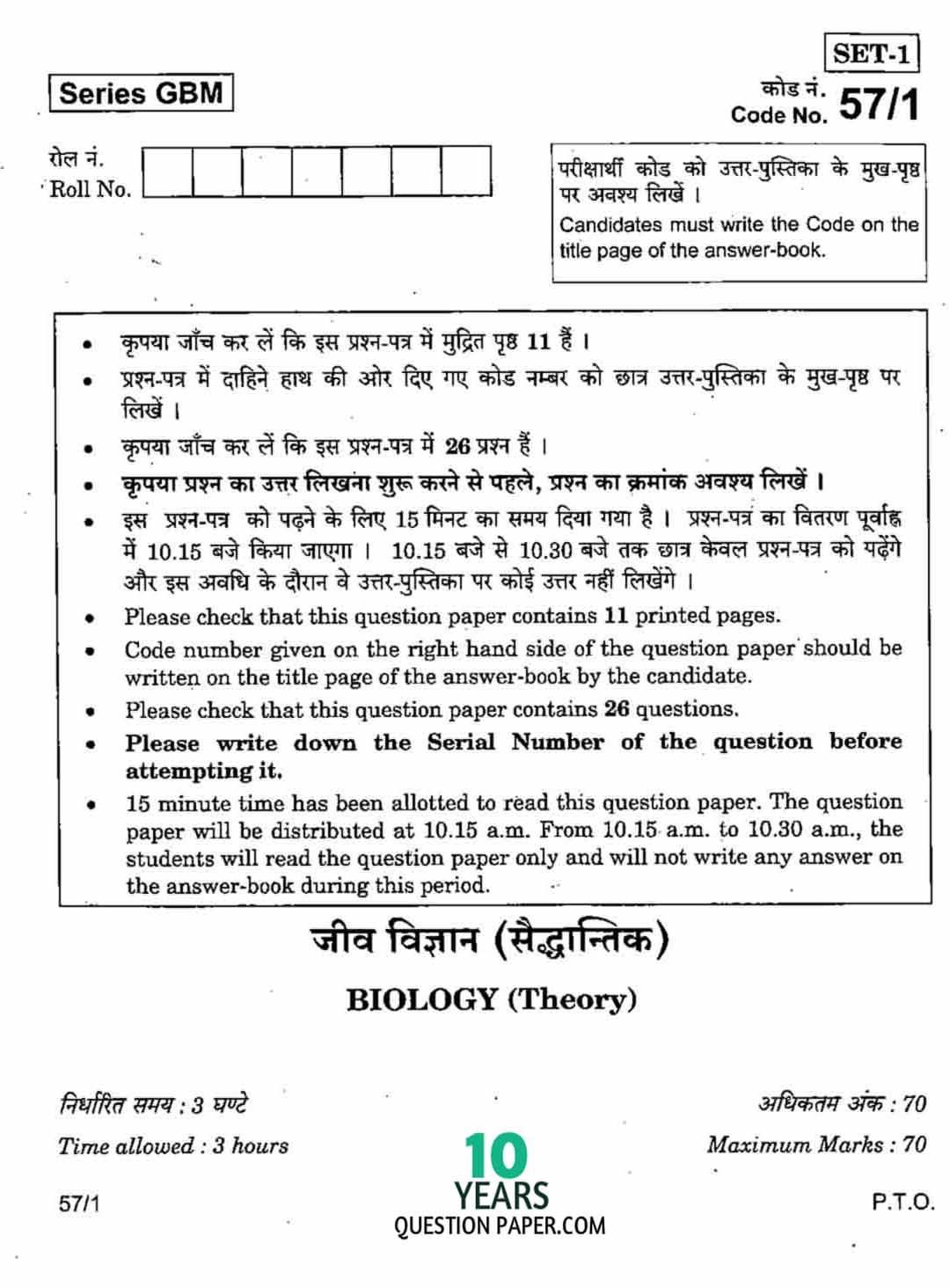 CBSE Class 12 Biology 2017 Question Paper