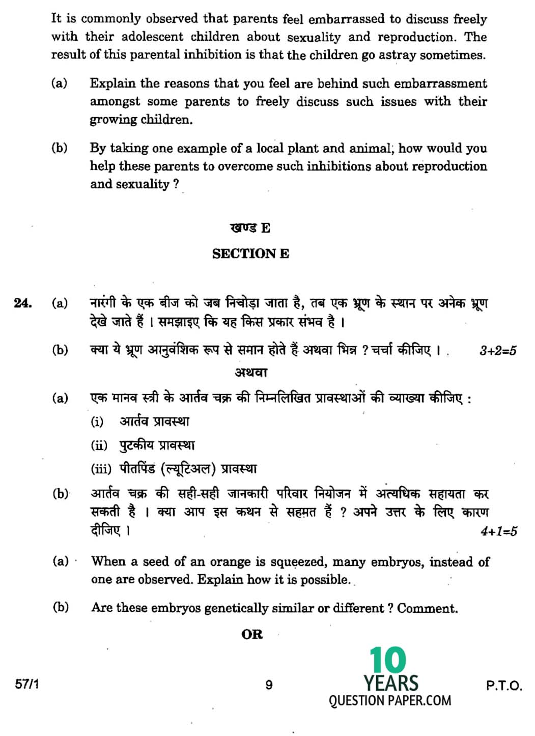 CBSE Class 12 Biology 2017 Question Paper