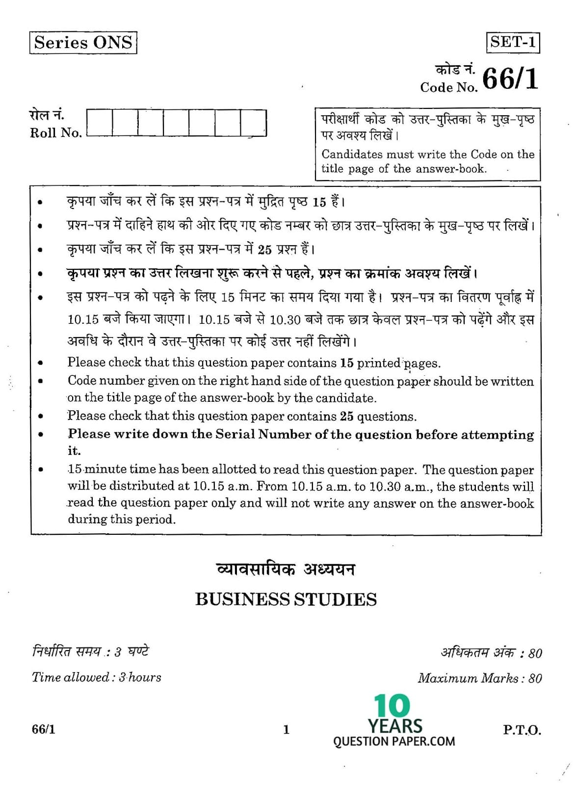 CBSE 2016 Business Studies Question Paper for Class 12