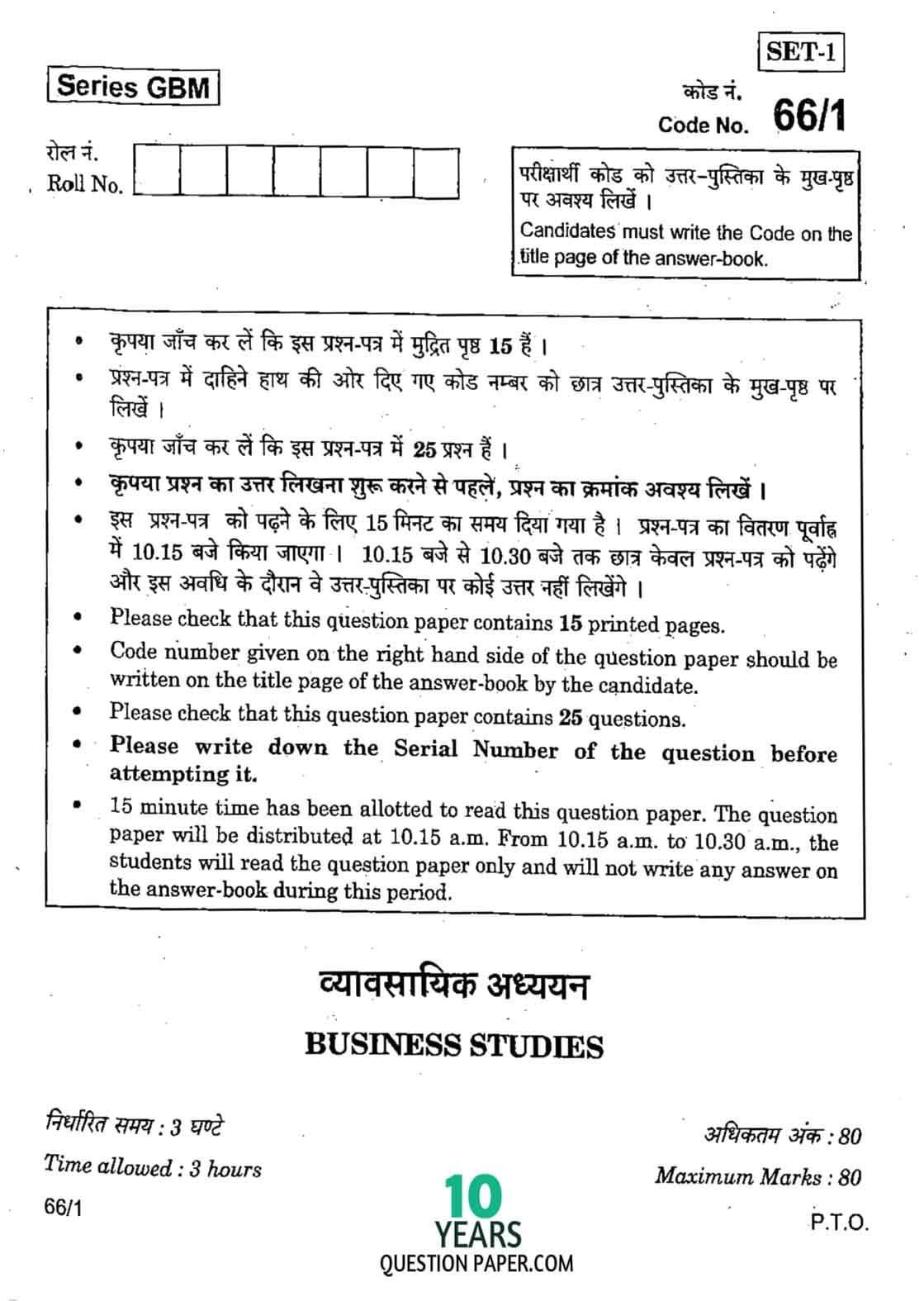 CBSE Class 12 Business Studies 2017 Question Paper