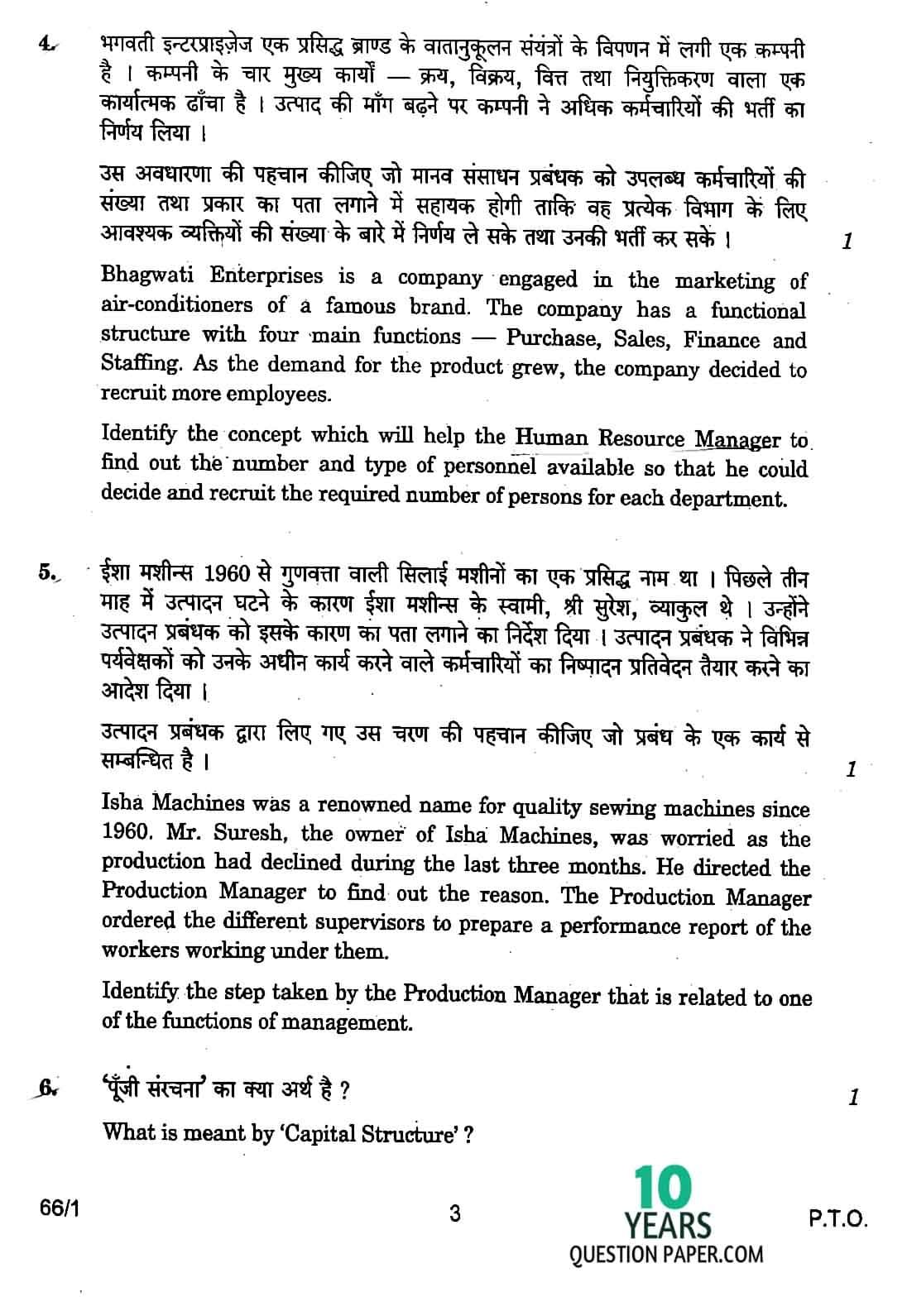 CBSE Class 12 Business Studies 2017 Question Paper