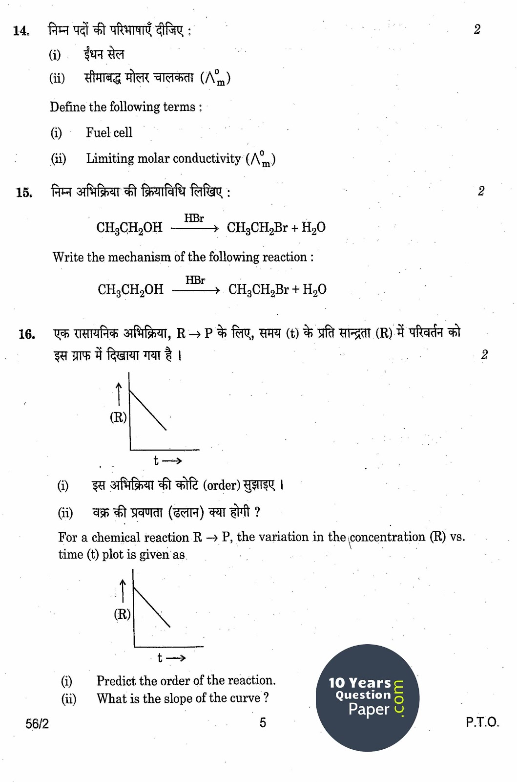 CBSE Class 12 Chemistry 2014 Question Paper