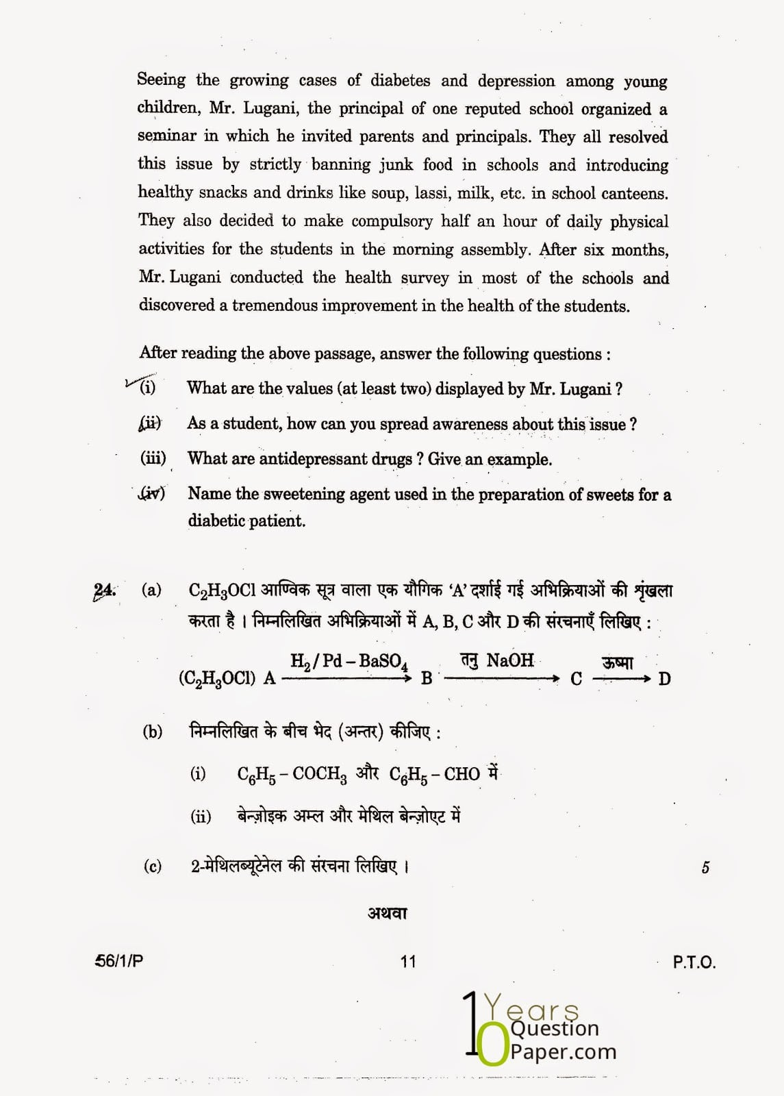 CBSE Class 12 Chemistry 2015 Question Paper
