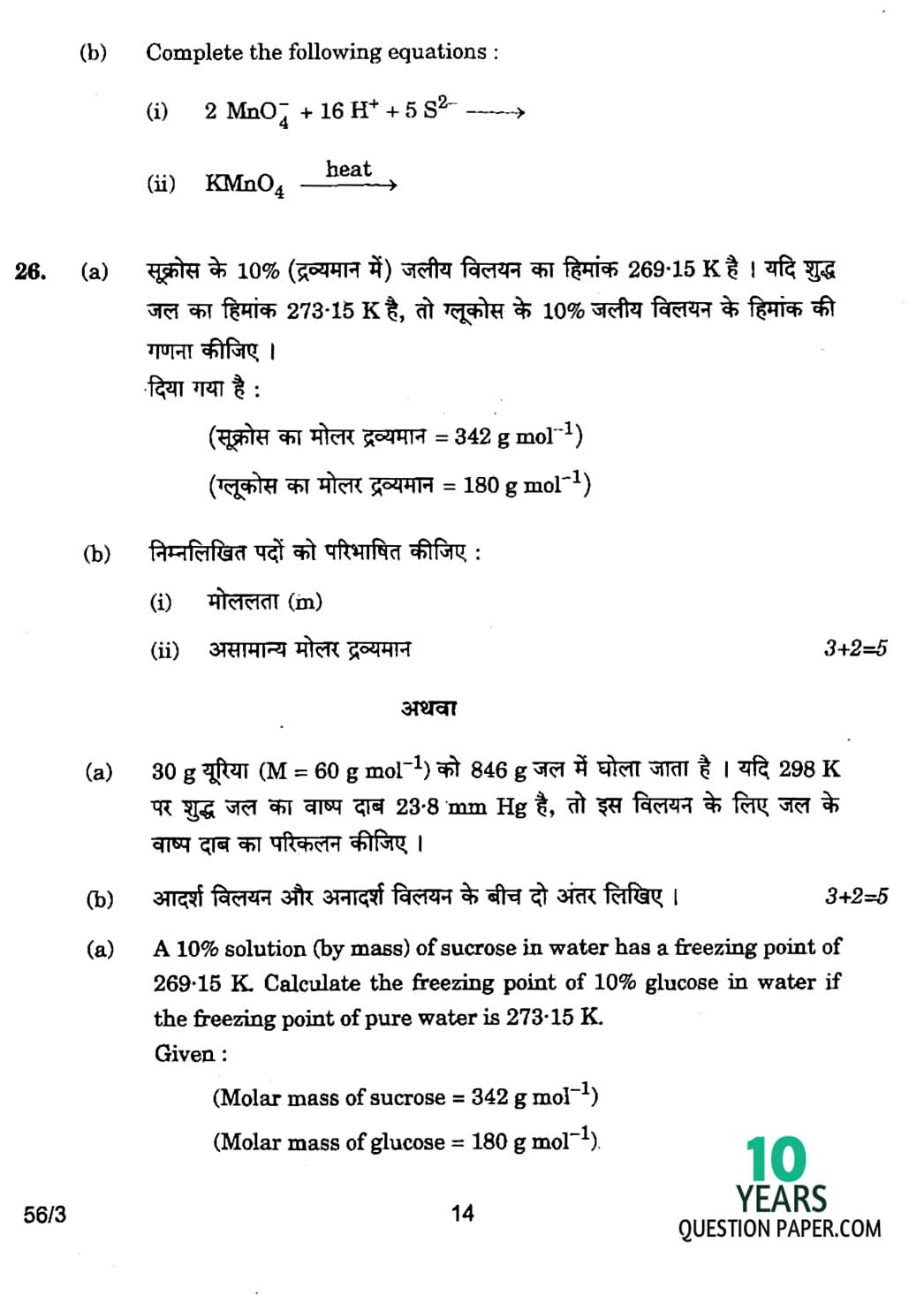 CBSE Class 12 Chemistry 2017 Question Paper