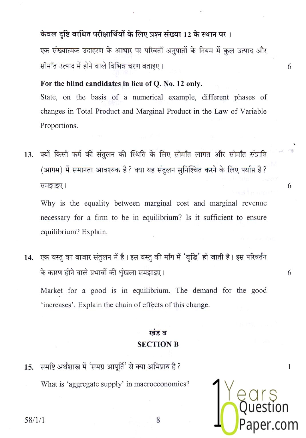 CBSE Class 12 Economics 2015 Question Paper