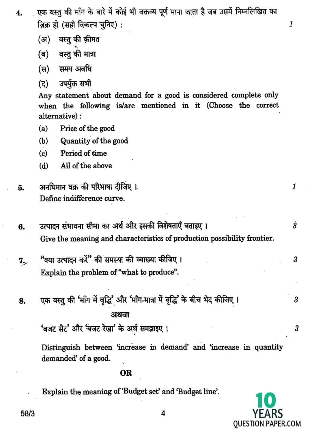 CBSE Class 12 Economics 2017 Question Paper