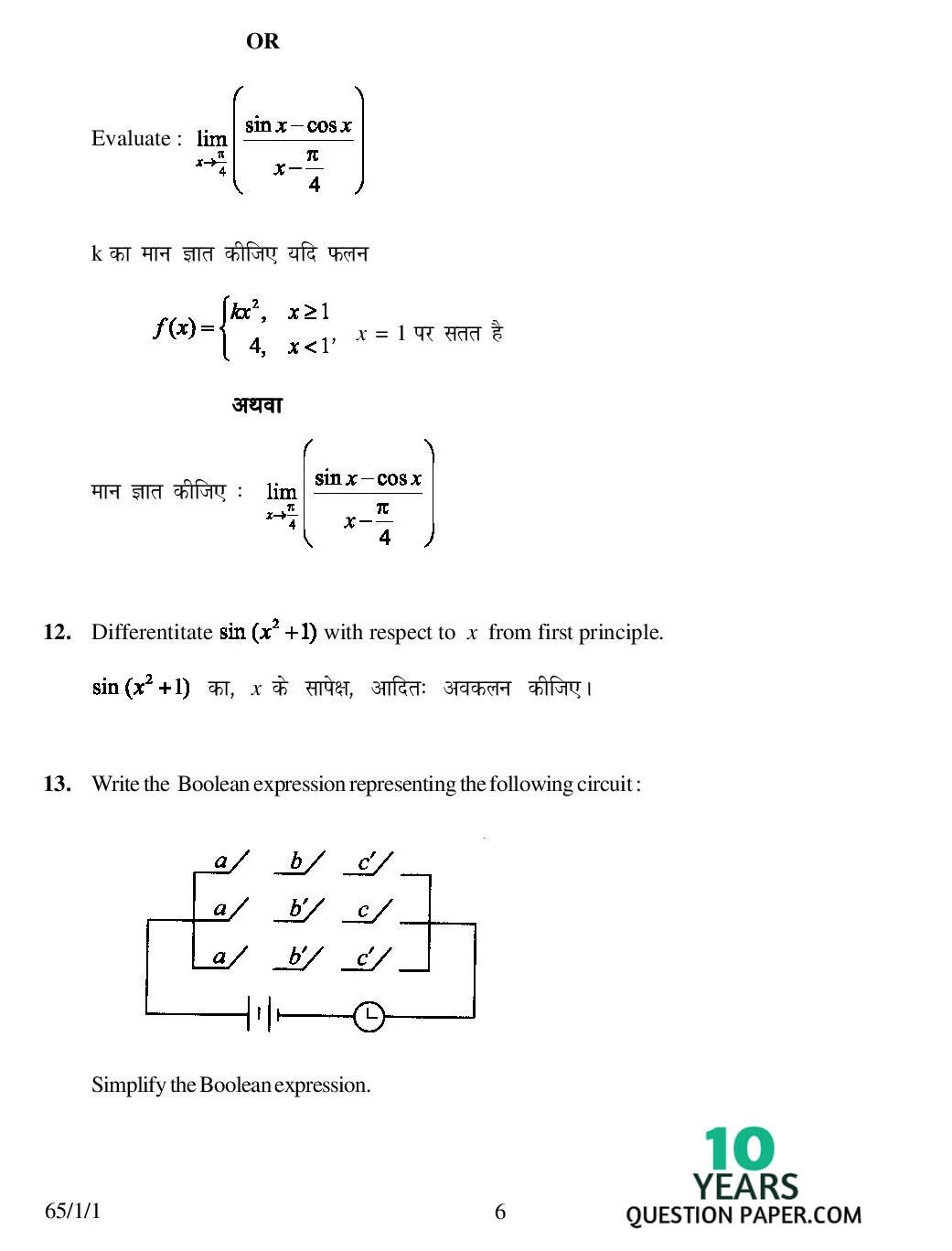 CBSE Class 12 Mathematics 2007 Question Paper
