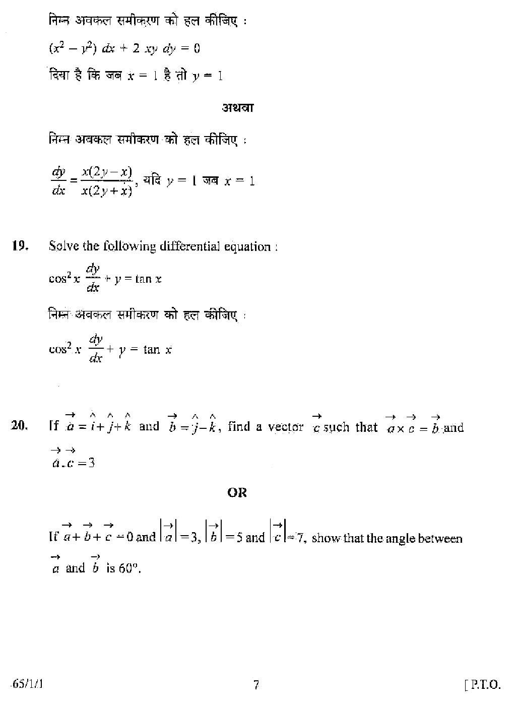 CBSE Class 12 Mathematics 2008 Question Paper