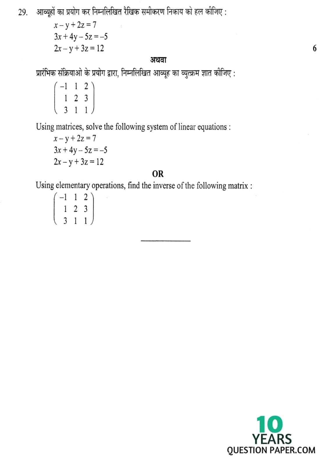 CBSE Class 12 Mathematics 2010 Question Paper