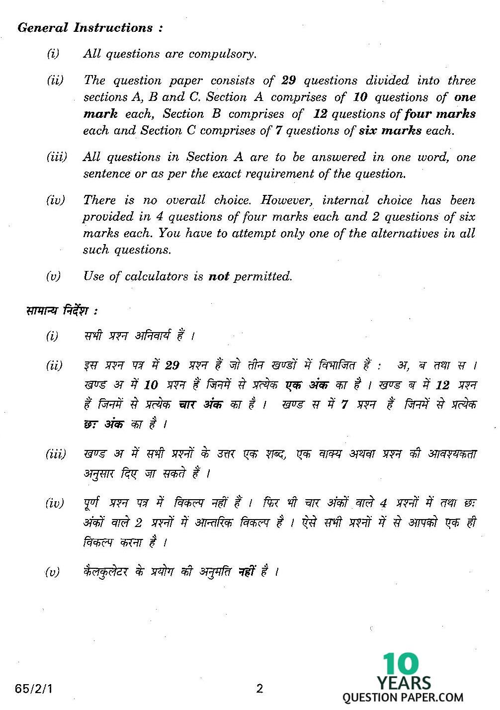 CBSE Class 12 Mathematics 2011 Question Paper