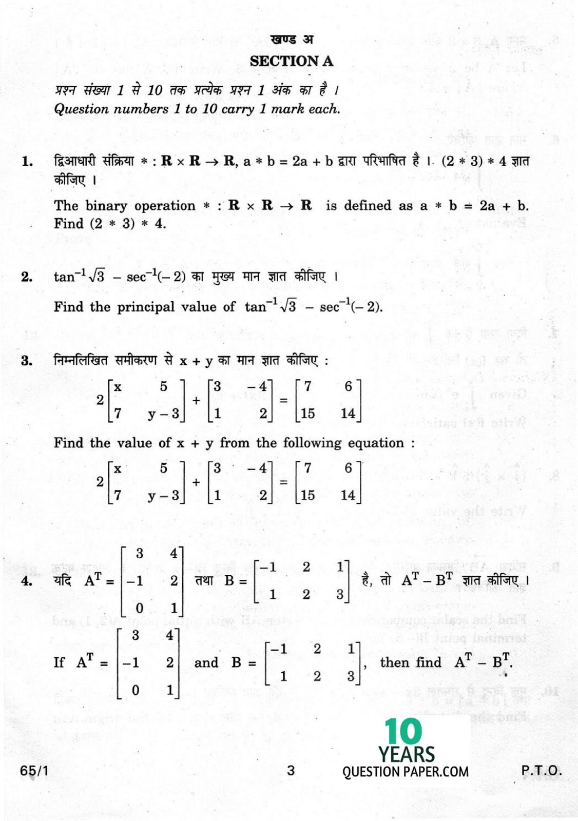 CBSE Class 12 Mathematics 2012 Question Paper