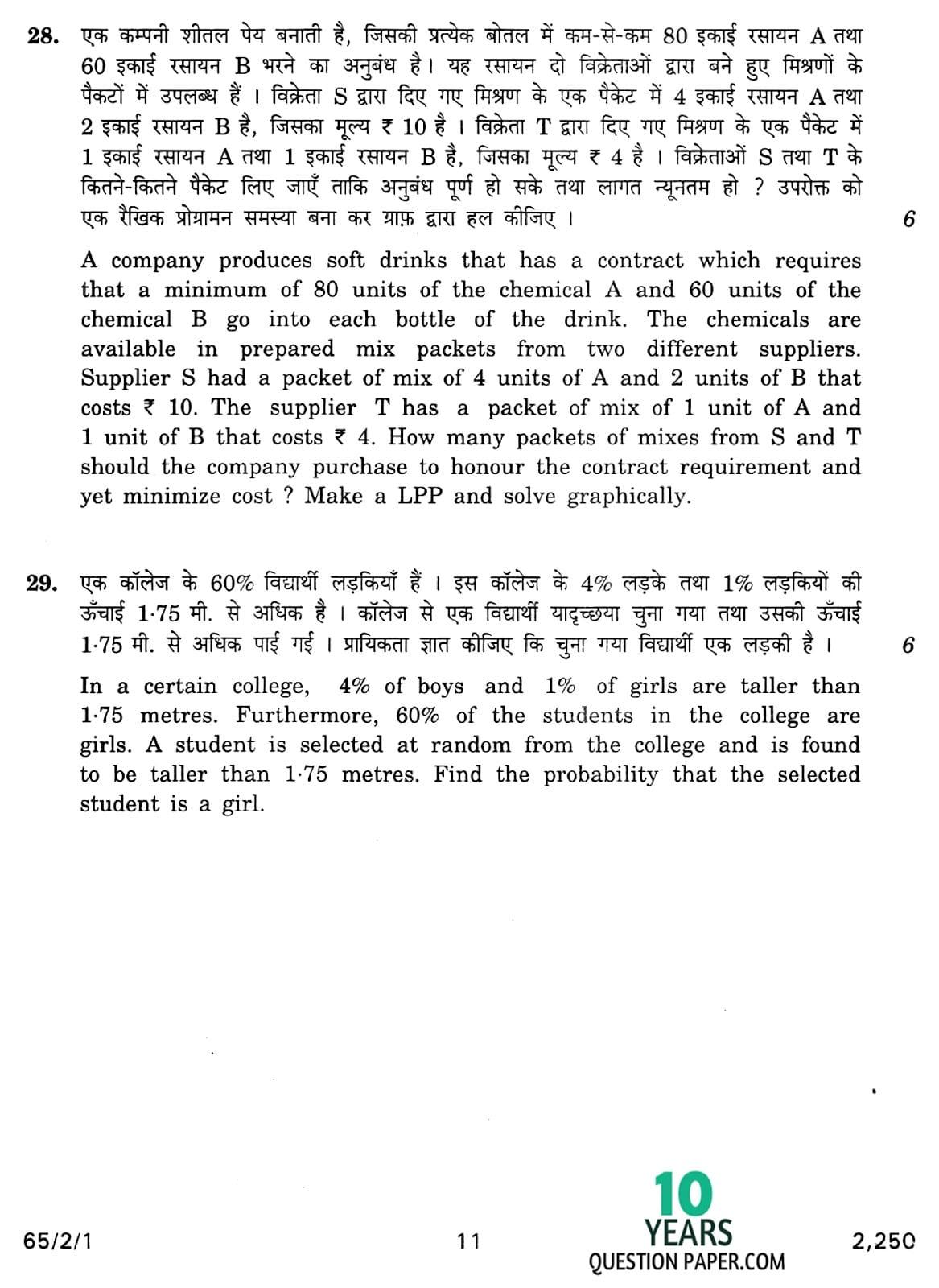 CBSE Class 12 Mathematics 2013 Question Paper