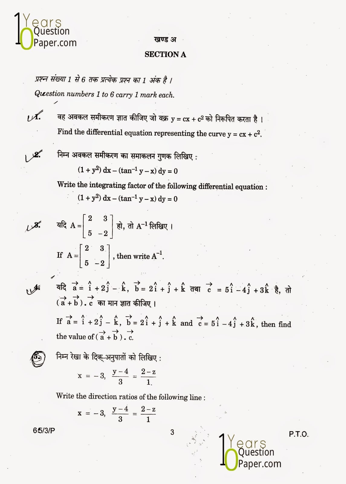CBSE Class 12 Mathematics 2015 Question Paper