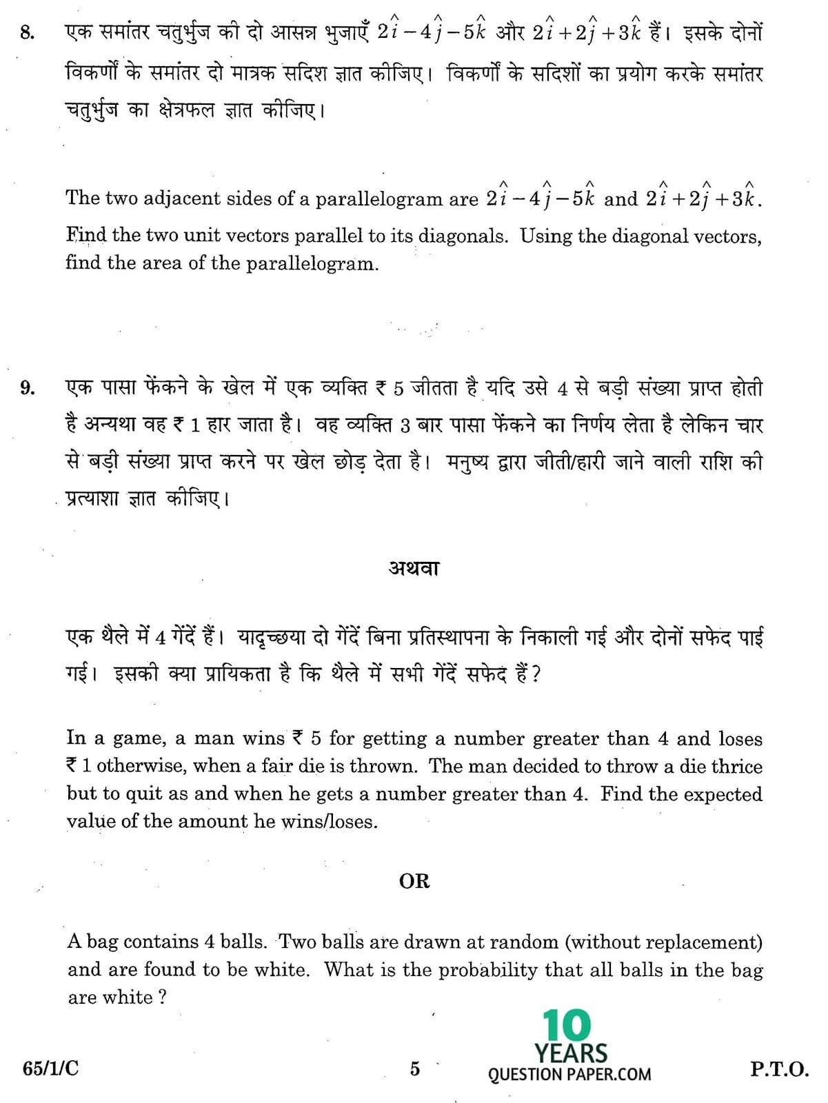 CBSE Class 12 Mathematics 2016 SET-1 Question Paper
