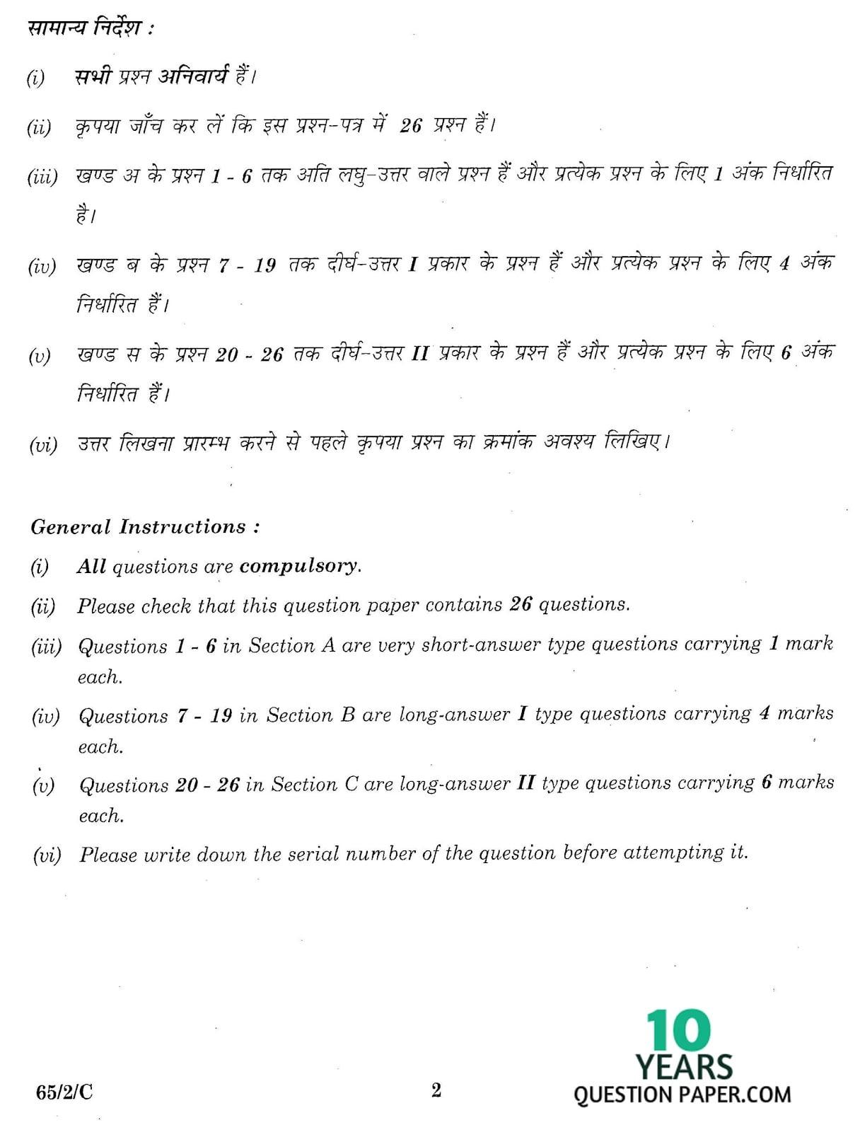 CBSE Class 12 Mathematics 2016 SET-2 Question Paper