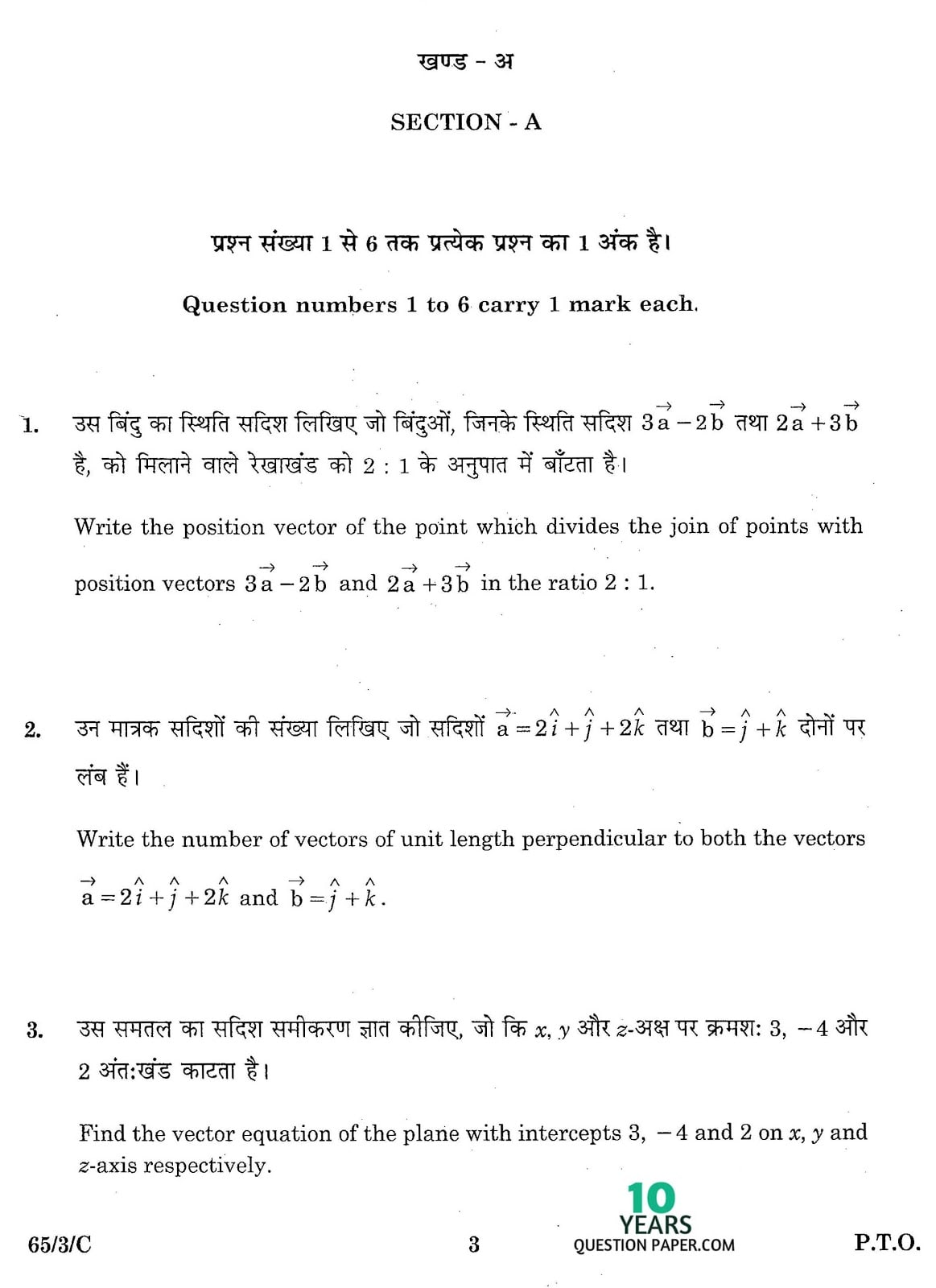 CBSE Class 12 Mathematics 2016 SET-3 Question Paper