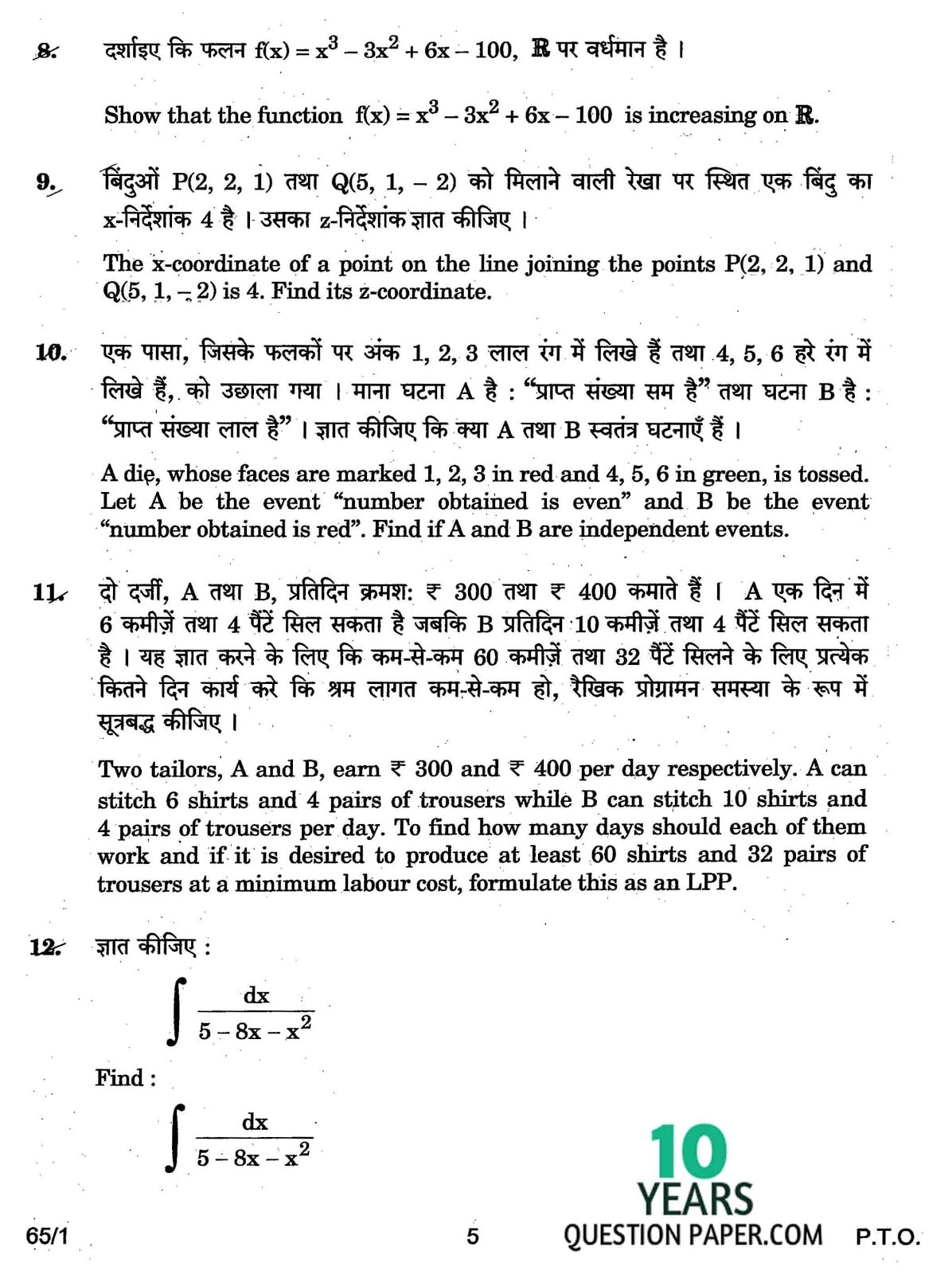 CBSE Class 12 Mathematics 2017 Question Paper