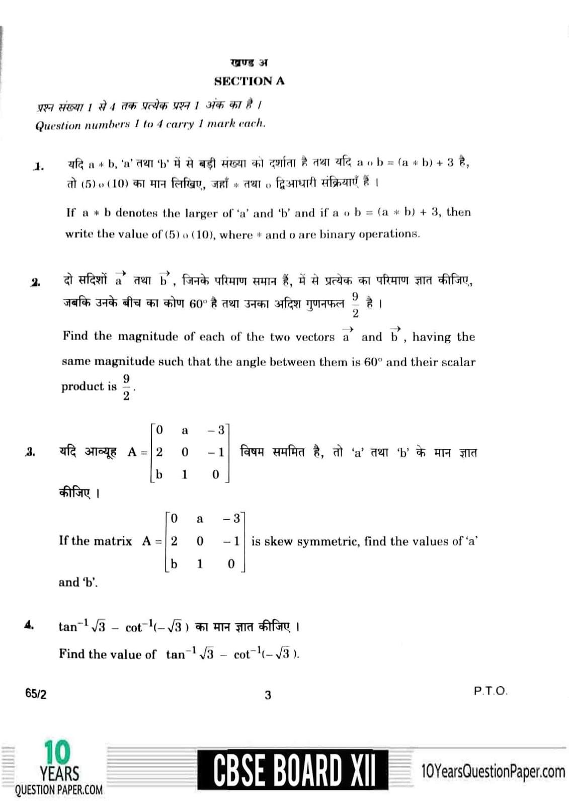 CBSE Class 12 Mathematics 2018 Question Paper