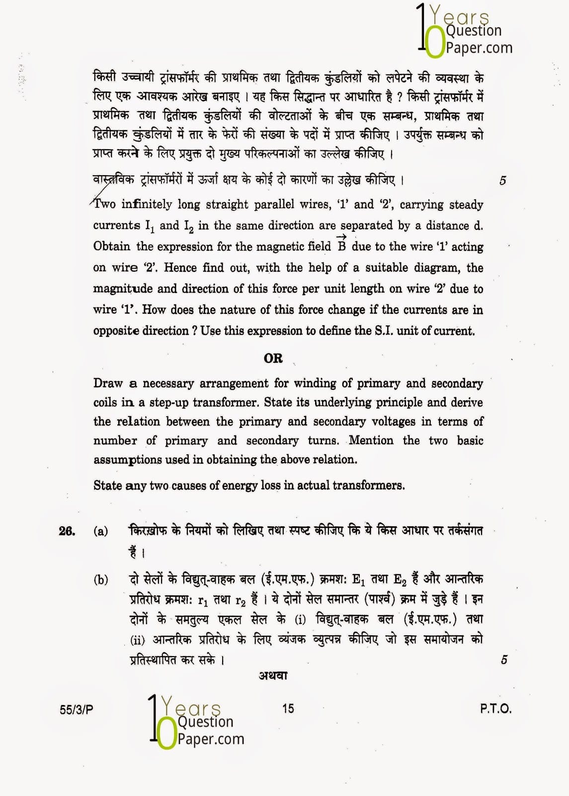CBSE Class 12 Physics 2015 Question Paper